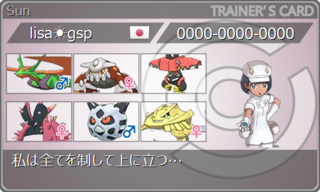 trainercardS5.png